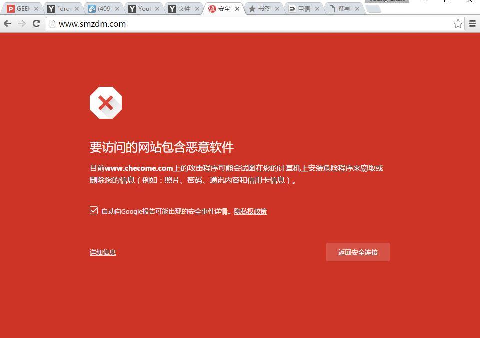 联通劫持 HTTP 会话
