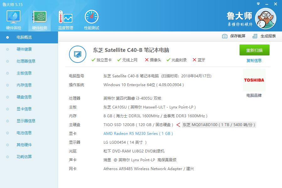 给东芝 Satellite C40 笔记本换上了固态硬盘